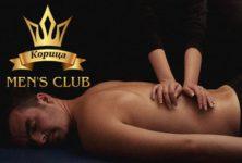 Европейский масаж Львов
